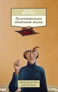 Зигмунд Фрейд — Психопатология обыденной жизни