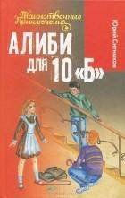 """Юрий Ситников - Алиби для 10 """"Б"""""""