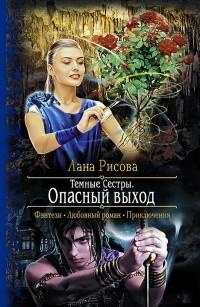 Лана Рисова — Темные сестры. Опасный Выход