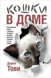 Дорин Тови - Кошки в доме