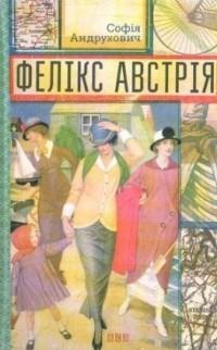 Софія Андрухович - Фелікс Австрія