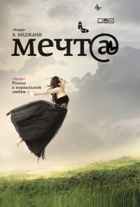 http://i.livelib.ru/boocover/1000989755/l/4bf9/V._Vidzhani__Mechta.jpg