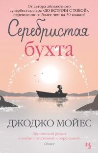 Джоджо Мойес — Серебристая бухта