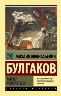 Булгаков М.А. — Мастер и Маргарита