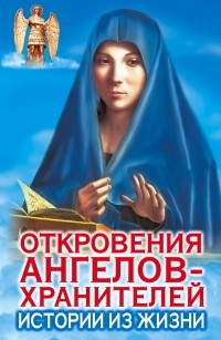 Истории из жизни Книга научит милосердию и любви, прощению и терпимости, по