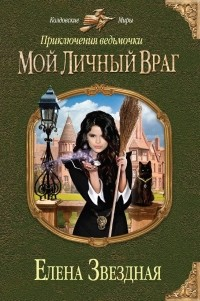 Звездная Е. - Приключения ведьмочки: Мой личный враг