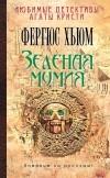 Хьюм Ф. - Зеленая мумия