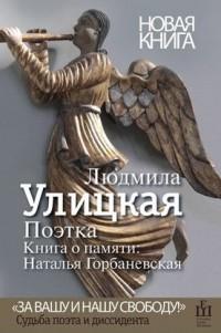 Lyudmila_Ulitskaya__Poetka._Kniga_o_pamy