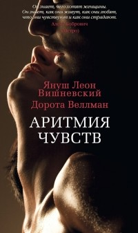 Януш Леон Вишневский, Дорота Веллман — Аритмия чувств