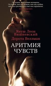 Януш Леон Вишневский, Дорота Веллман - Аритмия чувств