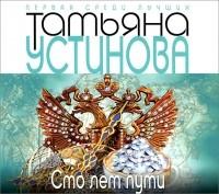 Татьяна Устинова - Сто лет пути (аудиокнига MP3)