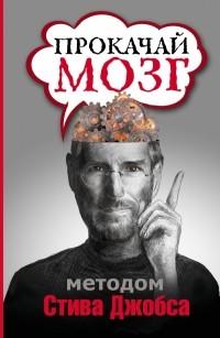 . - Прокачай мозг методом Стива Джобса