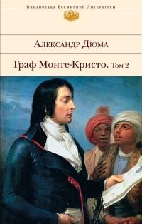 Дюма А. - Граф Монте-Кристо. Том II