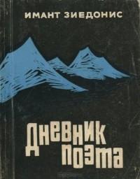 Имант Зиедонис - Дневник поэта