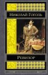 Николай Гоголь - Ревизор