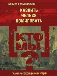 Feliks_Razumovskij__Kto_my_Kaznit_nelzya