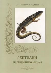 S._Ivanov__Reptilii._Yascheritsy_i_kroko