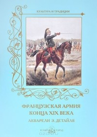 Aleksandr_Romanovskij__Frantsuzskaya_arm