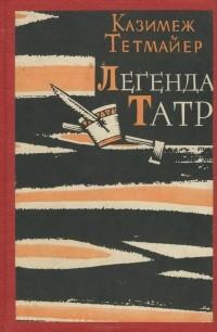 Przherva_Kazimir_Tetmajer__Legenda_Tatr.