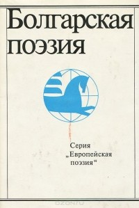 __Bolgarskaya_poeziya.jpg