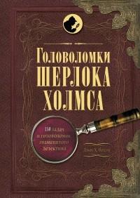без автора - Головоломки Шерлока Холмса