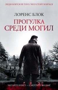 Lorens_Blok__Progulka_sredi_mogil.jpg