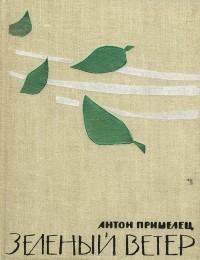 Anton_Prishelets__Zelenyj_veter.jpg