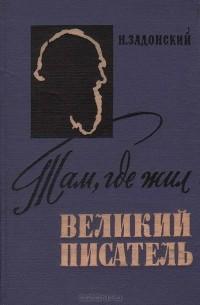 Nikolaj_Zadonskij__Tam_gde_zhil_velikij_