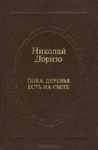 Nikolaj_Dorizo__Poka_derevya_est_na_svet