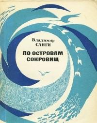 Vladimir_Sangi__Po_ostrovam_sokrovisch.j