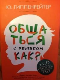 Гиппенрейтер Юлия Борисовна — Общаться с ребёнком. Как?