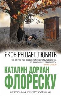 Каталин Дориан Флореску - Якоб решает любить