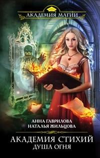 Анна Гаврилова, Наталья Жильцова — Академия Стихий. Душа Огня