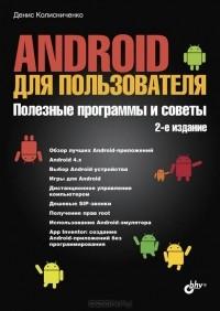 Денис Колисниченко — Android для пользователя. Полезные программы и советы
