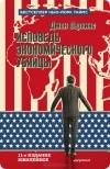 Джон Перкинс - Исповедь экономического убийцы