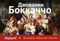 Боккаччо Дж. — Декамерон. Избранные новеллы