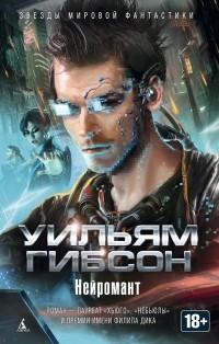 Уильям Гибсон - Нейромант