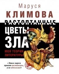 Klimova_Marusya__Rastoptannye_tsvety_zla