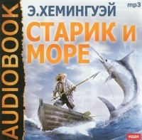 Эрнест Хемингуэй — Старик и море (аудиокнига MP3)