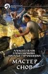 Алексей Пехов, Елена Бычкова, Наталья Турчанинова - Мастер снов
