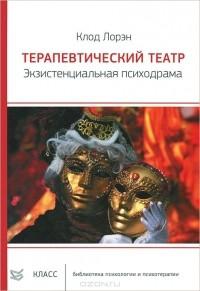 Klod_Loren__Terapevticheskij_teatr._Ekzi
