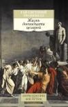 Гай Светоний Транквилл - Жизнь двенадцати цезарей