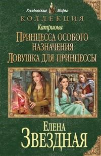 Елена Звездная - Катриона: Принцесса особого назначения. Ловушка для принцессы