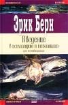 Эрик Берн - Введение в психиатрию и психоанализ для непосвященных
