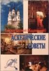 Епископ Арсений (Жадановский) - Аскетические советы, духовный дневник
