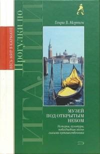Генри Воллам Мортон — Прогулки по Италии. Музей под открытым небом