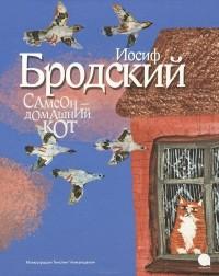 Иосиф Бродский - Самсон - домашний кот