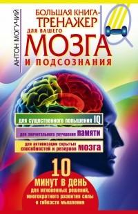 Могучий Антон - Большая книга-тренажер для вашего мозга и подсознания