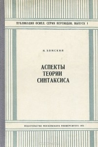 Ноам Хомский - Аспекты теории синтаксиса