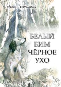Гавриил Троепольский - Белый Бим Чёрное ухо